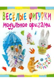 Модульное книга оригами