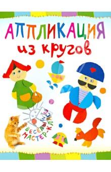 Купить Ольга Гре: Аппликация из кругов ISBN: 978-5-462-01438-3