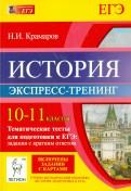 Николай Крамаров: История. 1011 классы. Тематические тесты для подготовки к ЕГЭ. Экспресстренинг