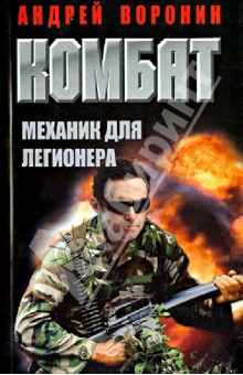 Комбат. Механик для легионера - Андрей Воронин