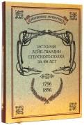 История лейбгвардии Егерского полка за 100 лет. 17961896. Репринтное издание