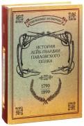 История лейбгвардии Павловского полка (17901890)