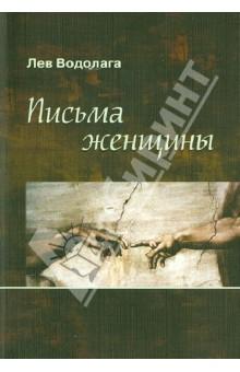 Письма женщины - Лев Водолага