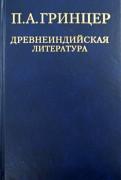 Павел Гринцер: Избранные произведения. В 2-х томах. Том 1. Древнеиндийская литература