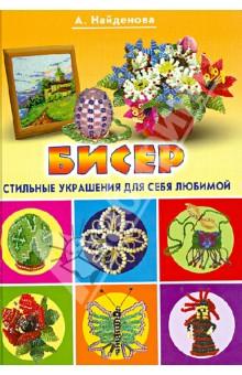 Купить Александра Неайденова: Бисер. Стильные украшения для себя, любимой ISBN: 978-5-386-01312-7