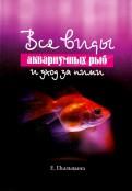 Елена Пыльцына: Все виды аквариумных рыб и уход за ними