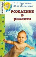 Гурьянова, Железнова: Рождение в радости