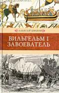 Алексей Шишов: Вильгельм I Завоеватель