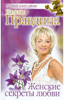 Наталья правдина secret любви и секса