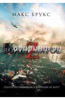 Война миров Z - Макс Брукс