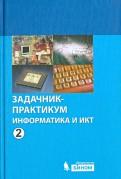Залогова, Плаксин, Русаков - Информатика и ИКТ. Задачник-практикум. В 2-х частях обложка книги