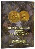 Отечественная война и русское общество 18121912. Юбилейное издание. В 7 томах. Том 4