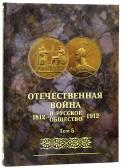 Отечественная война и русское общество 18121912. Юбилейное издание. В 7 томах. Том 5