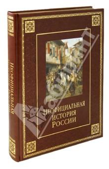 Неофициальная история России - Вольдемар Балязин