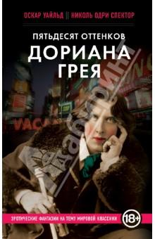 Пятьдесят оттенков Дориана Грея - Уайльд, Спектор