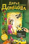 Дарья Донцова - Княжна с тараканами обложка книги