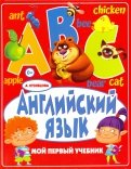 Анна Кузнецова: Английский язык. Мой первый учебник