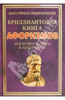 Бриллиантовая книга афоризмов. Вся мудрость мира в одной книге