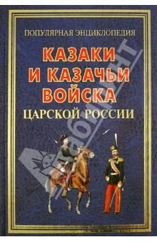 Казаки и казачьи войска царской России - Андрей Сизенко