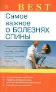 О.Н. Родионова: Самое важное о болезнях спины