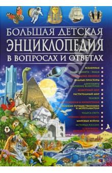 Большая детская энциклопедия в вопросах и ответах - Тамара Скиба