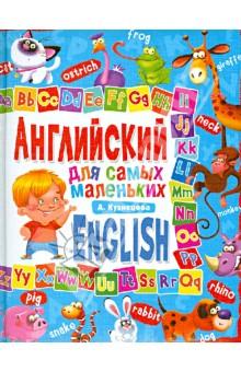 Английский язык для самых маленьких - Анна Кузнецова
