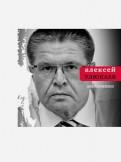 Алексей Улюкаев - Авитаминоз обложка книги
