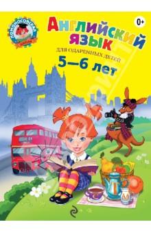 Купить Татьяна Крижановская: Английский язык: для детей 5-6 лет ISBN: 978-5-699-65968-5