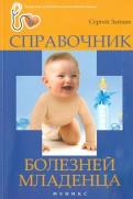 Сергей Зайцев: Справочник болезней младенца