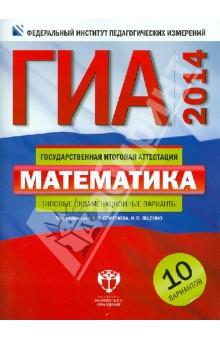 ГИА-2014. Математика. Типовые экзаменационные варианты. 10 вариантов