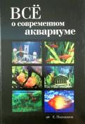 Елена Пыльцына: Все о современном аквариуме