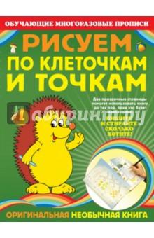 Купить Яна Томах: Рисуем по клеточкам и точкам ISBN: 978-5-699-62043-2