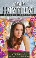 Эллина Наумова - Мужчины из женских романов обложка книги