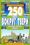 С. Михня: 250 мест вокруг Твери, которые нужно увидеть