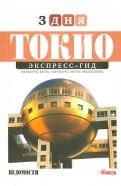 Дмитрий Ткаченко: Токио. Том 6