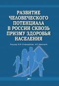 Развитие человеческого потенциала в России сквозь призму здоровья населения
