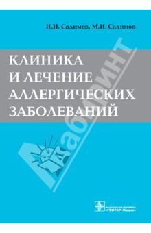 Клиника и лечение аллергических заболеваний - Салимов, Салимов