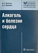 Моисеев, Шелепин: Алкоголь и болезни сердца: руководство