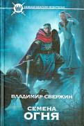 Владимир Свержин: Семена огня