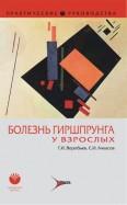 Воробьев, Ачкасов: Болезнь Гиршпрунга у взрослых. Практическое руководство