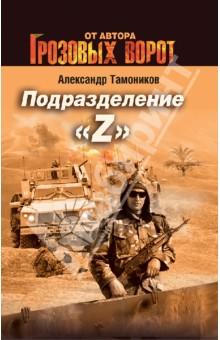Подразделение Z - Александр Тамоников