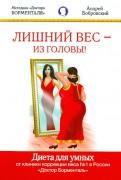 Андрей Бобровский: Лишний вес  из головы! Диета для умных