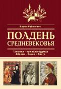 Вадим Рабинович: Полдень Средневековья