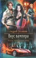 Андрей Белянин: Вкус вампира