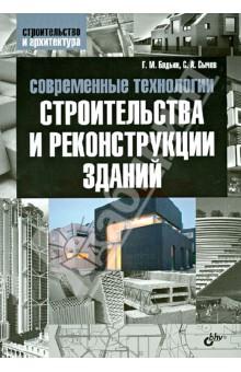 Современные технологии строительства и реконструкции зданий - Бадьин, Сычев