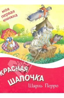 Купить Шарль Перро: Красная Шапочка ISBN: 978-5-373-05415-7