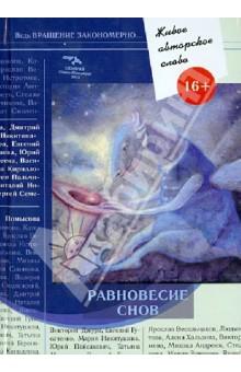 Купить Равновесие снов ISBN: 978-5-00025-010-5