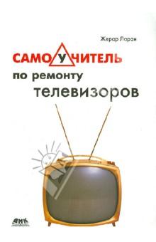 Самоучитель по ремонту телевизоров - Жерар Лоран