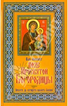 Вам поможет Пояс Пресвятой Богородицы - Виктор Зайцев