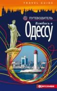 Билык, Саенко: Влюбись в Одессу. Путеводитель